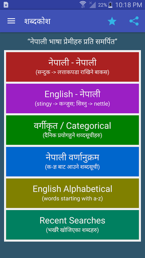 Nepali Shabdakosh : Nepali Dictionary App Ranking and Store