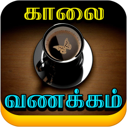 Tamil Good Morning Images App Ranking And Store Data App Annie