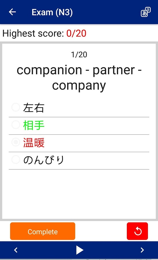 JRadio JLPT N3 Vocabulary App Ranking and Store Data | App Annie