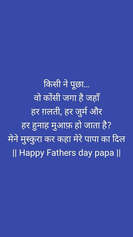 Fathers Day Shayari 2019 App Ranking And Store Data App Annie