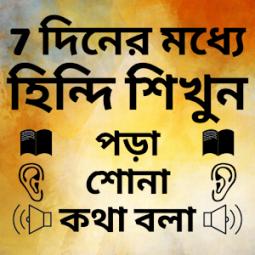 Bengali to Hindi Speaking: Learn Hindi in Bengali App