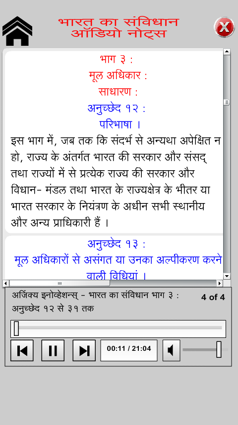 Constitution of India Hindi Audio Notes 1 App Ranking and Store Data
