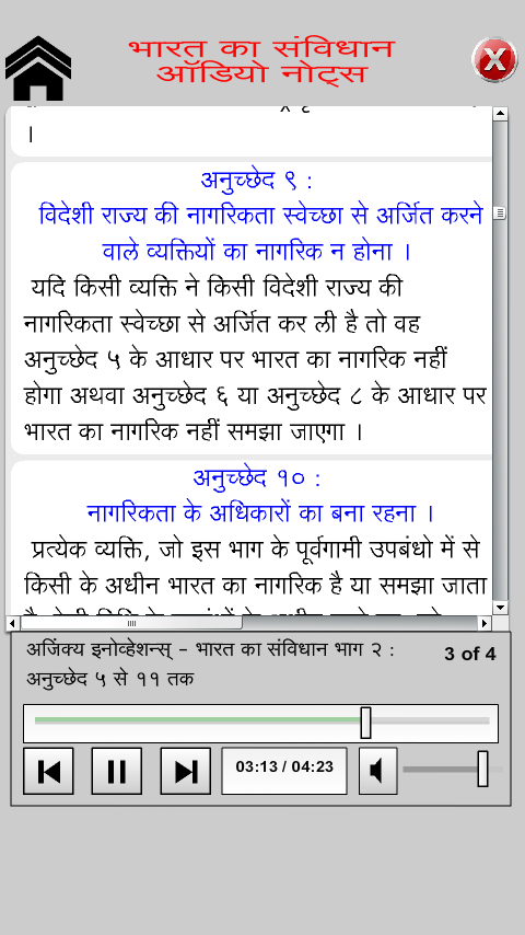 Ias Audio Notes In Hindi Free Download