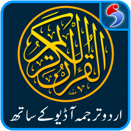 Al Quran with Urdu Translation Audio Mp3 Offline App Ranking and