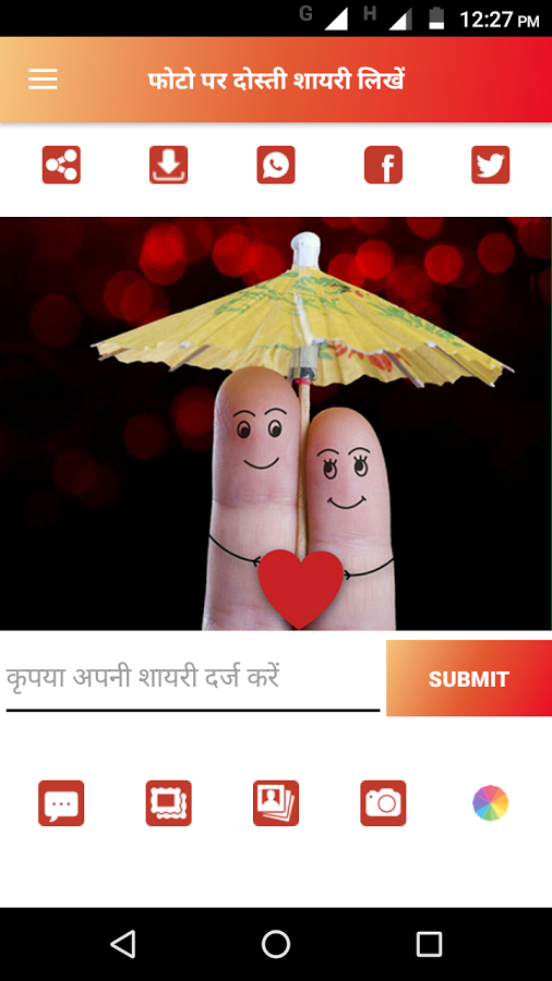 दोस्ती शायरी - Dosti Friendship Shayari Hindi Love App