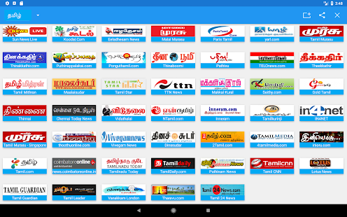 Tamil News - All Tamil Newspaper, India App Ranking and