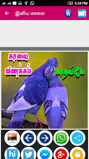 Tamil Good Morning Wishes App Ranking And Store Data App Annie