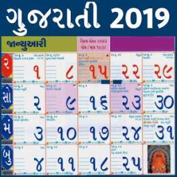 Bengali Calendar 2019 - বাংলা ক্যালেন্ডার