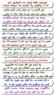 Pashto New Poetry 2019 App Ranking and Store Data | App Annie