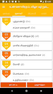 Tamil Calendar 2020 App Ranking and Store Data | App Annie