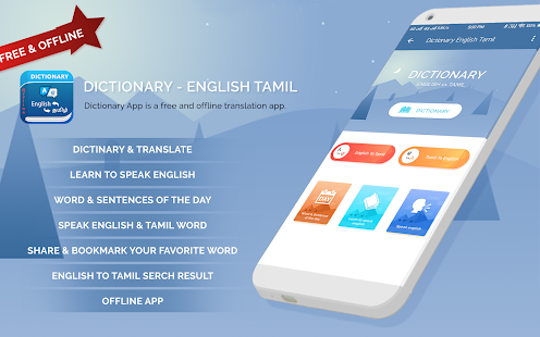 English to Tamil Dictionary App Ranking and Store Data | App