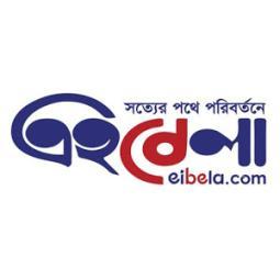 eibela - online bangla newspaper App Ranking and Store Data | App