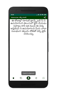 Telugu Voice Typing ( Speech to Text ) App Ranking and Store
