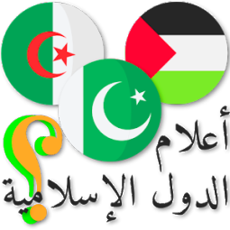 أعلام الدول الإسلامية وأسماؤها مع الصور App Ranking And Store Data App Annie