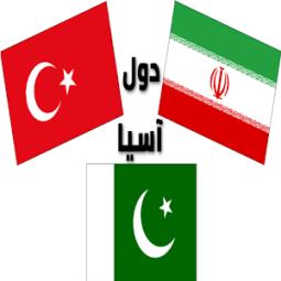 أعلام الدول الآسيوية وأسماؤها بالعربية مع الصور App Ranking And Store Data App Annie