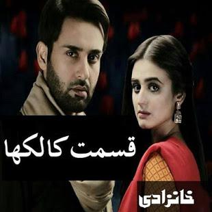 Qismat Ka Likha - Urdu Novel App Ranking and Store Data