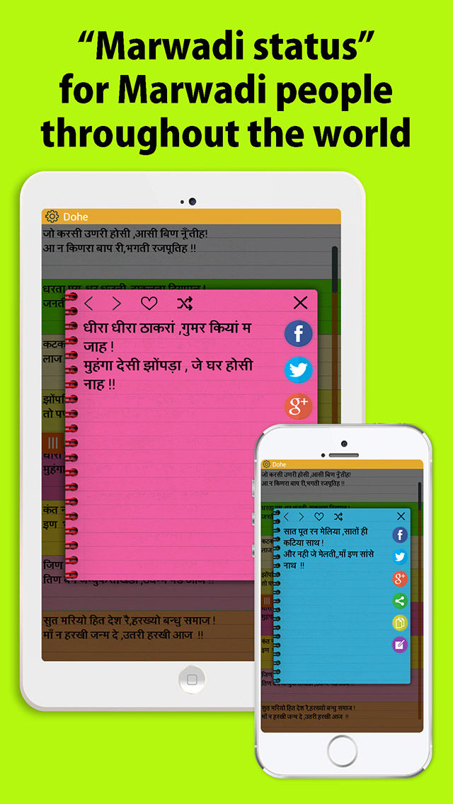 Marwadi status, messages, quotes and jokes App Ranking and