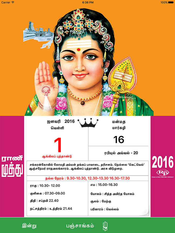 tamil monthly calendar 2016 pdf free