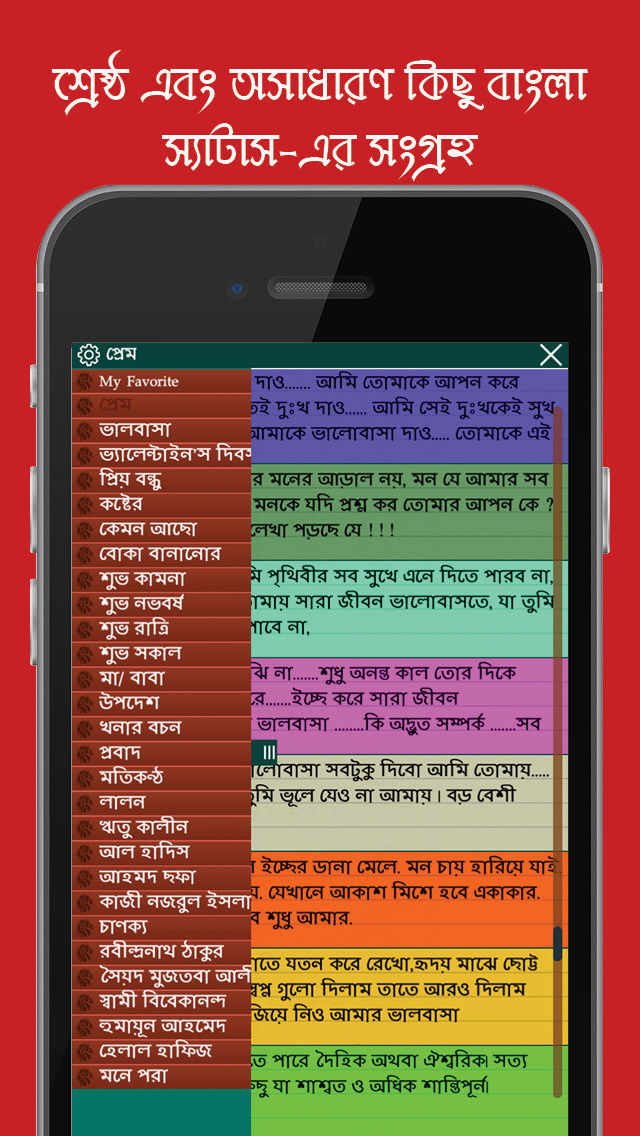 Bengali status and quotes, Best Bangla jokes and messages to share