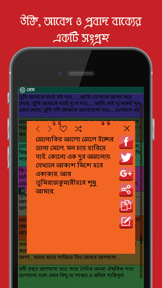 Bengali status and quotes, Best Bangla jokes and messages to