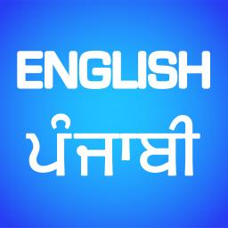 Dictionary english to punjabi meaning download | Punjabi Dictionary