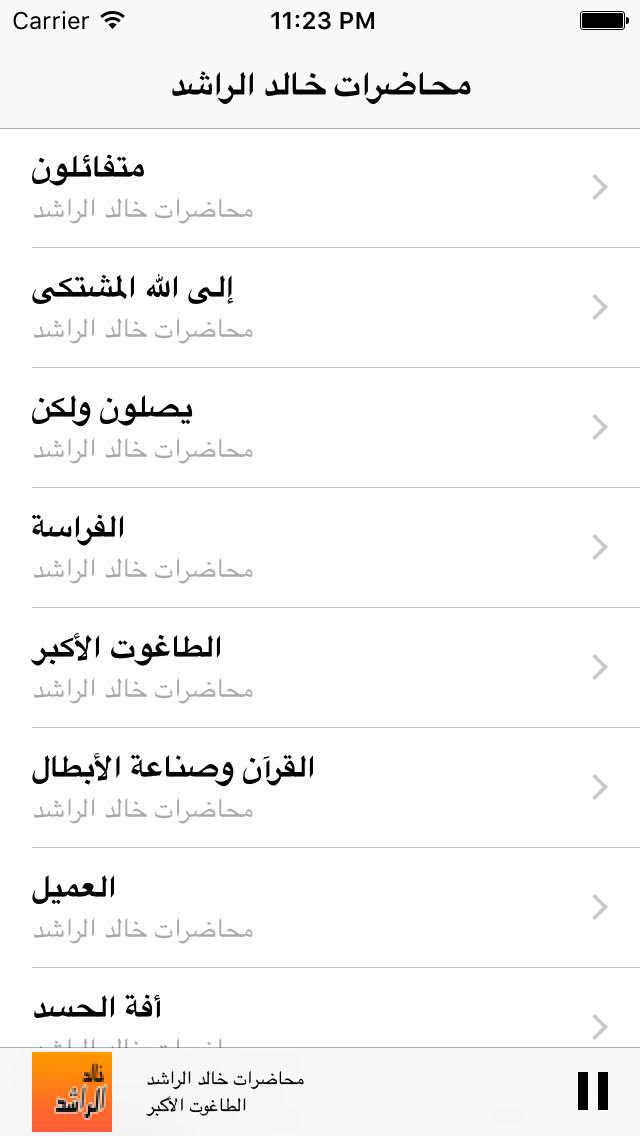 """This app is not affiliated in any ways with the reciter known as """"Khaled  Alrashed """".Thanks."""
