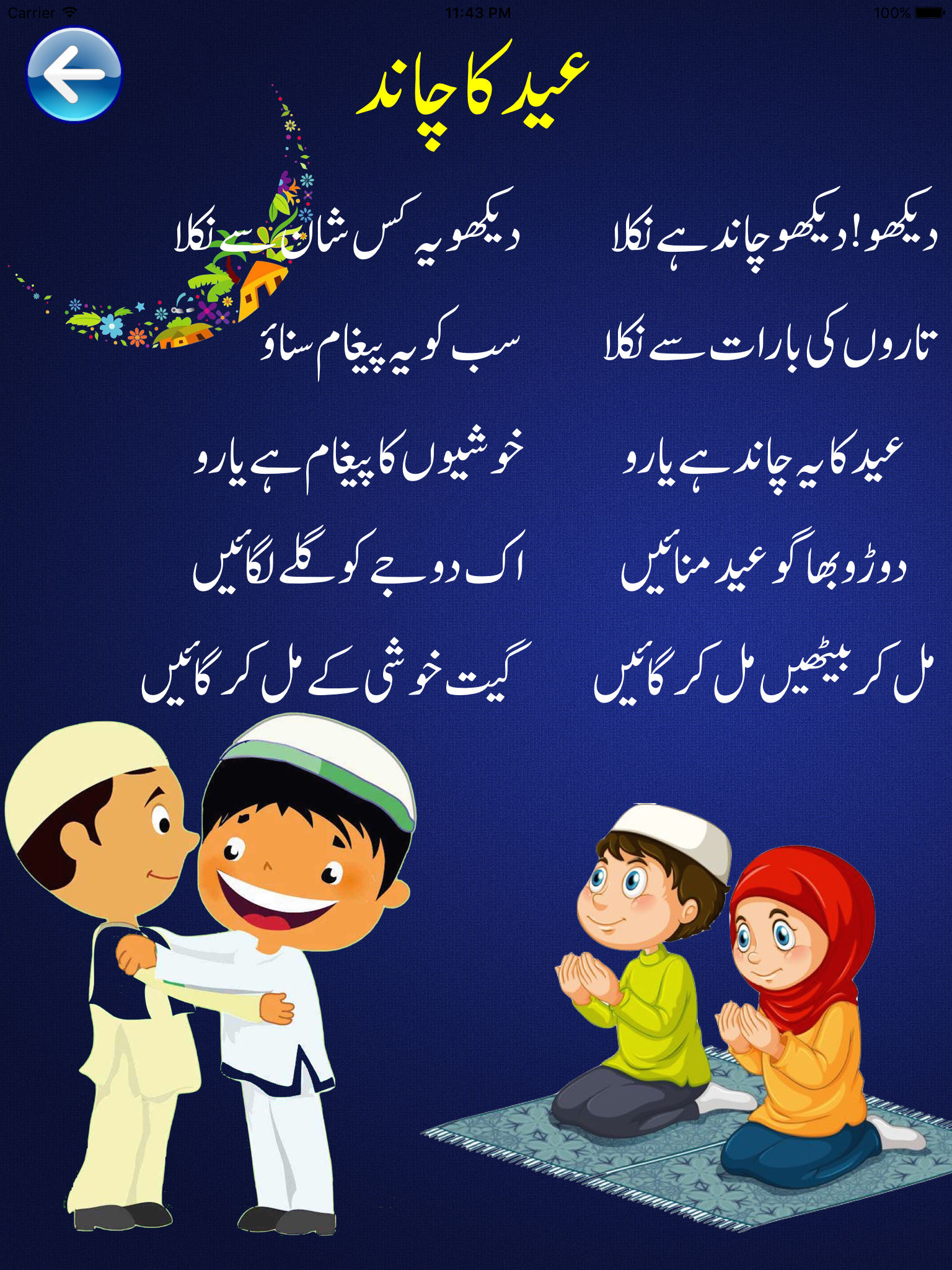 Urdu Rhymes Poem App Ranking and Store Data | App Annie