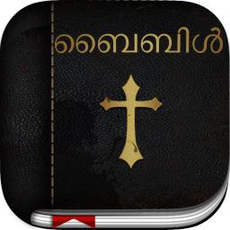 Malayalam Bible: Easy to use Bible app in Malayalam for daily Bible