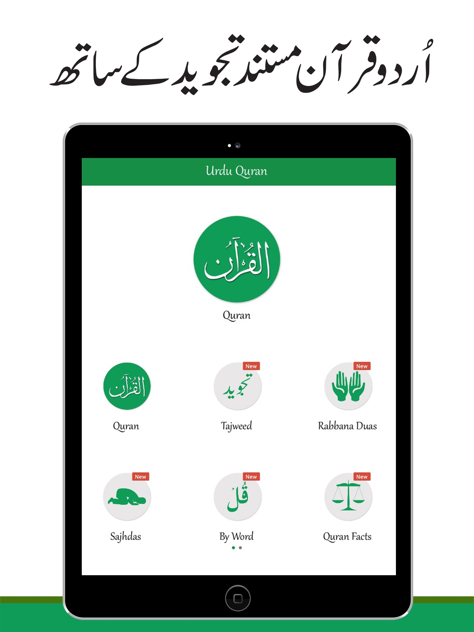 Urdu Quran with Translation App Ranking and Store Data | App Annie