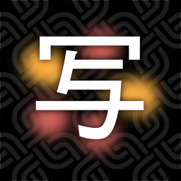 Chinese Writer by trainchinese - iOS Store App Ranking and App Store Stats
