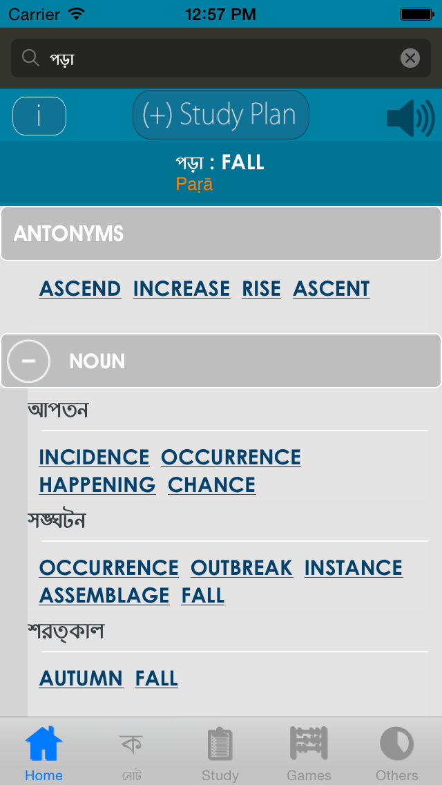huddemcon • Blog Archive • Synonyms and antonyms with bangla