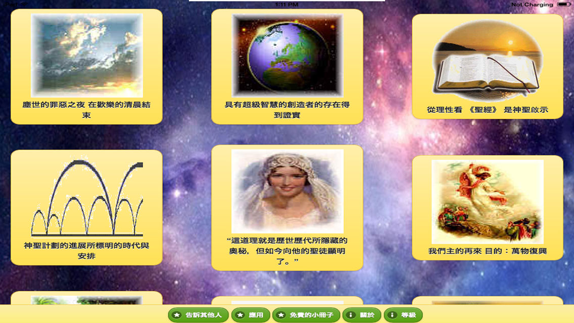 上帝永恆的計劃- Chinese Bible Study - God's Plan App Ranking
